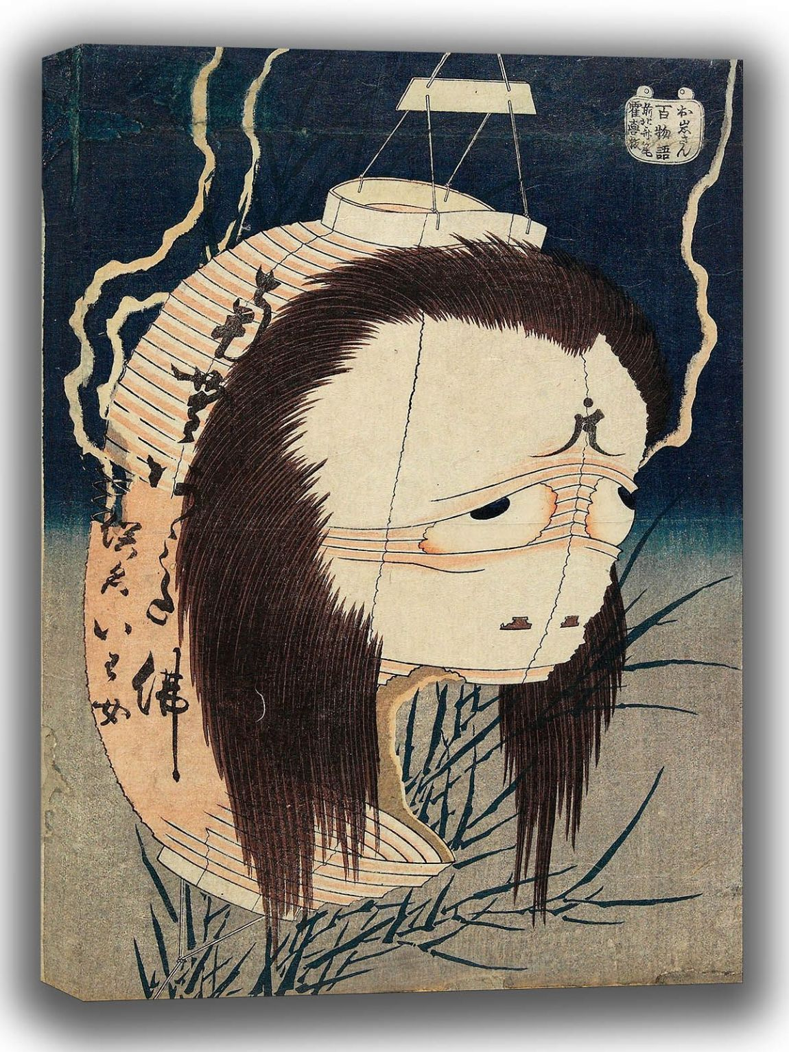Hokusai, Katsushika: The Lantern Ghost, Iwa. Fine Art Canvas. Sizes: A4/A3/A2/A1 (3940)